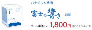 コスモウォーター、富士の響き