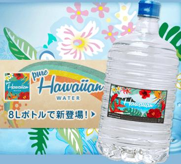 ハワイアンウォーター、8L